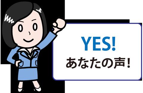 YES!あなたの声