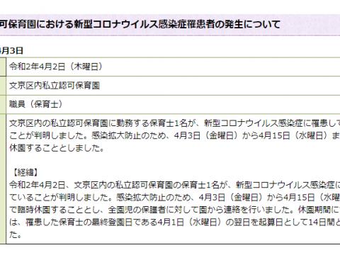 文京区内での保育士の感染について