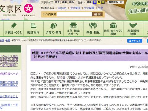文京区の小中学校の再開について:5月26日時点