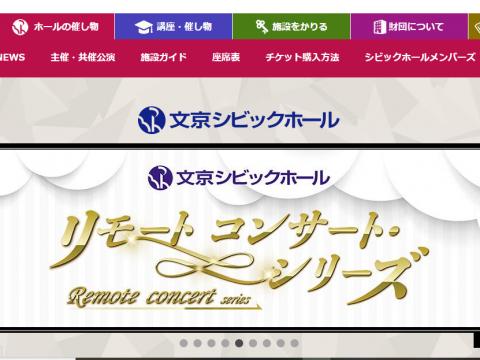文京シビックホールリモートコンサートシリーズ
