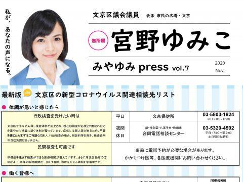 「みやゆみpress vol.7」記事中の下線部の詳細はこちらです!