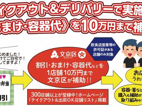 【文京区の飲食店の皆さまへ】新設のテイクアウト・デリバリー支援事業について