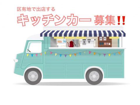 区有地で出店するキッチンカー(移動販売車)を募集しています