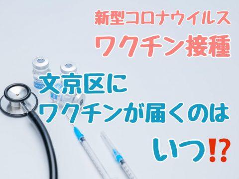 文京区のコロナワクチン情報②