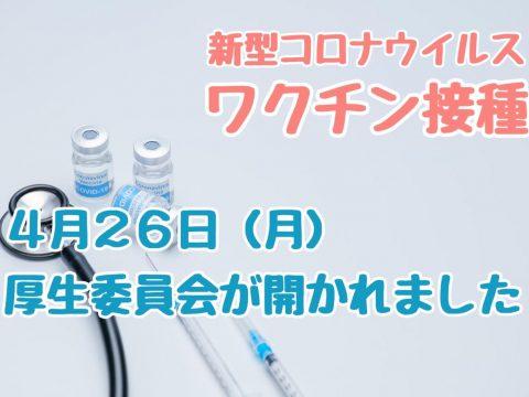 文京区のコロナワクチン情報④