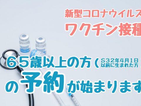 文京区のコロナワクチン情報③
