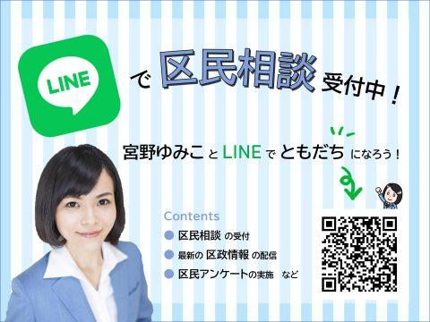 公式LINEアカウントを開設しました!