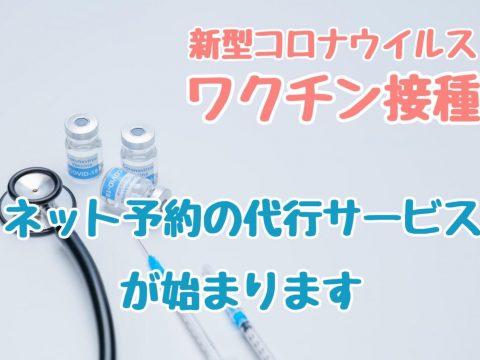 文京区のコロナワクチン情報⑥