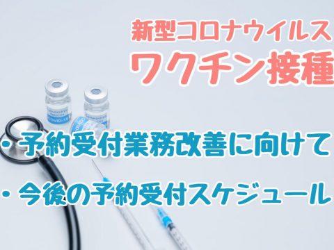 文京区のコロナワクチン情報⑤