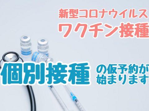 文京区のコロナワクチン情報⑦ ※予約サイトURLを追記しました(5/28)