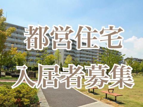 都営住宅の入居者募集が始まりました