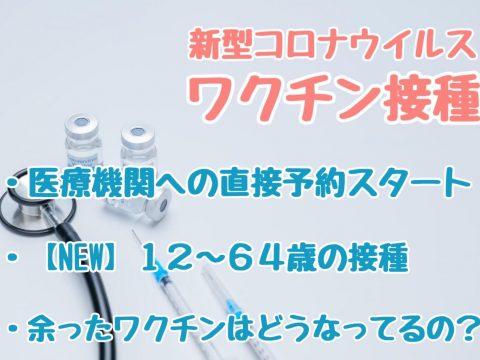 文京区のコロナワクチン情報⑨