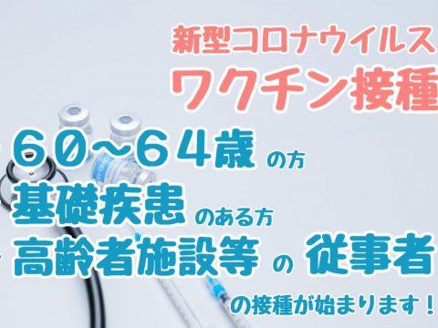 文京区のコロナワクチン情報⑧