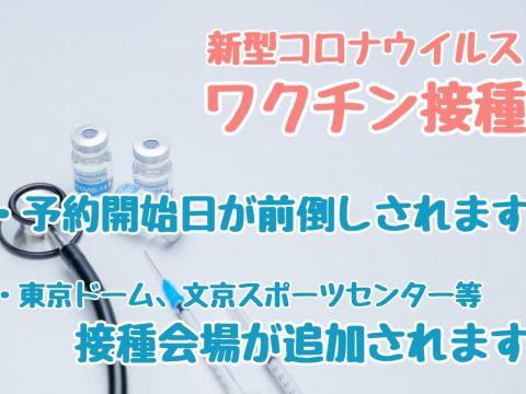 文京区のコロナワクチン情報⑩