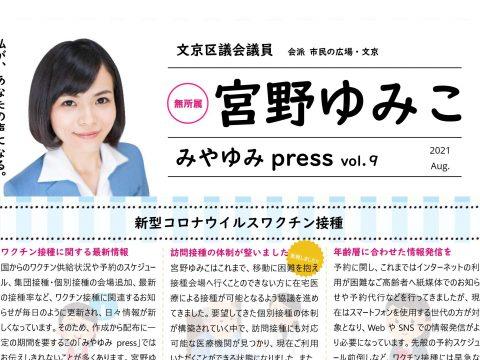 みやゆみ press vol.9 を発行しました!