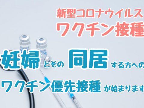 文京区の新型コロナワクチン情報⑫