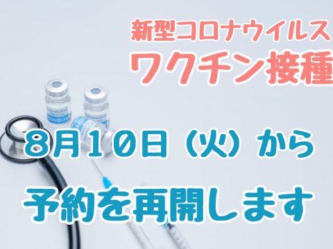 文京区のコロナワクチン情報⑪