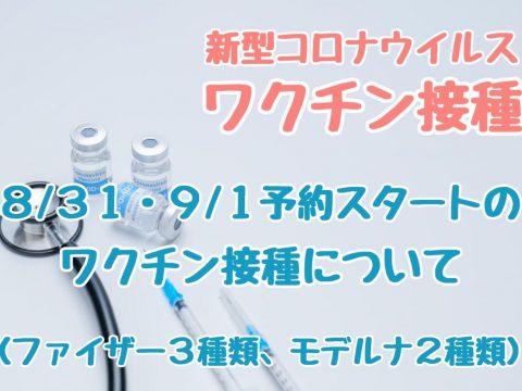 文京区の新型コロナワクチン情報⑬